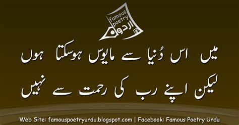 urdu shayari islamic famous poetry urdu islamic poetry in urdu urdu islamic