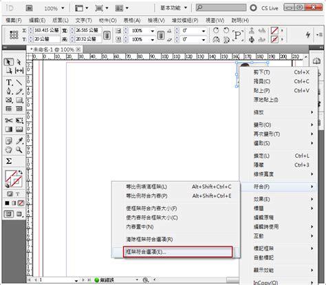 layout nfe txt 3 1 indesign cs5 自動符合功能 阿鯤 的 學習日記 隨意窩 xuite日誌