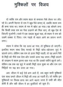 essay on newsletter in hindi quotes