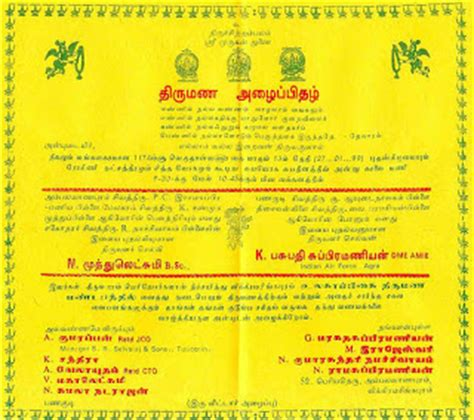 tamil marriage invitation on writing on
