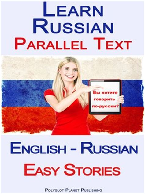 learn russian to work with russians the easy way to speak russian books learn russian parallel text easy stories