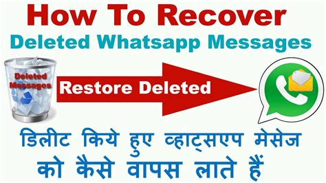 how to recover deleted whatsapp messages and easy way
