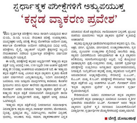 My Aim In Essay In Kannada by My Country India Essay In Kannada Essaywinrvic X Fc2