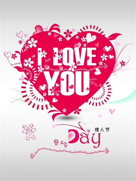 i you valentine s day psd poster creative