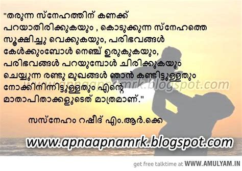 malayalam quotes about life malayalam quotes about life quotesgram