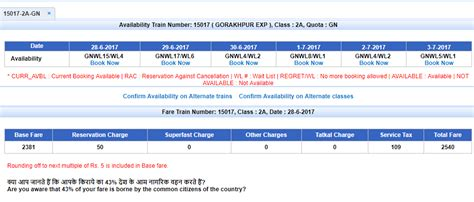 irctc seat avalable how to check irctc timings and seat availability