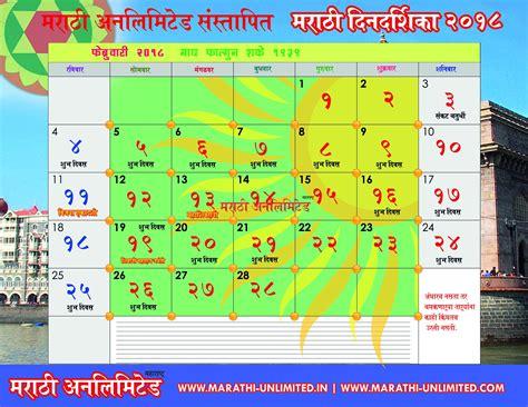 Calendar 2018 In Marathi February 2018 Calendar In Marathi Free Calendar Template