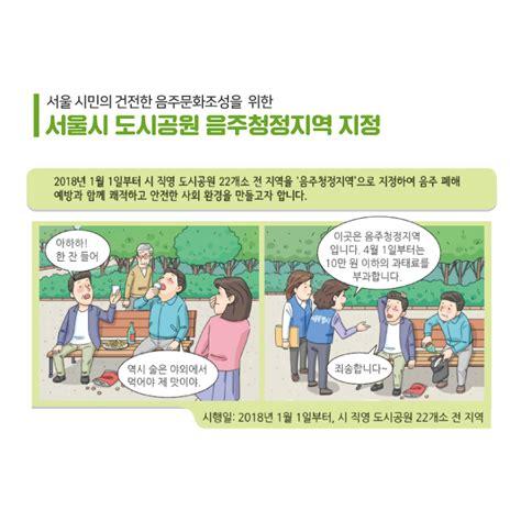 187 2 12 infrastructure maintenance 2018 달라지는 서울생활