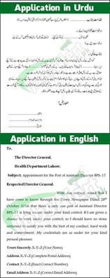 how to write application in pakistan urdu sle