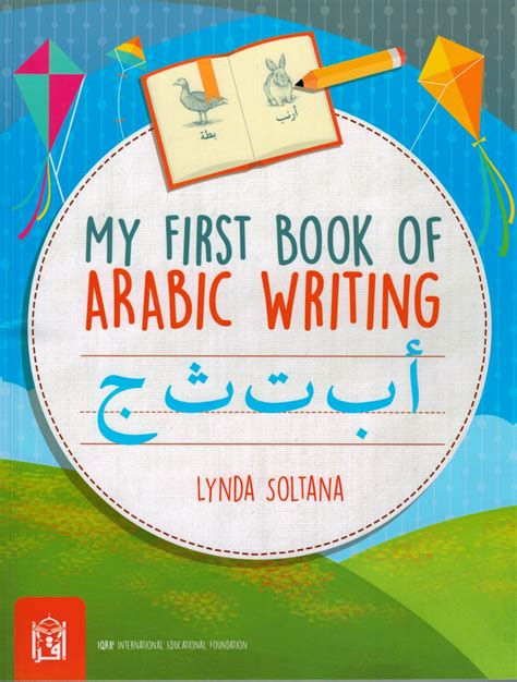 a first book of my first book of arabic writing