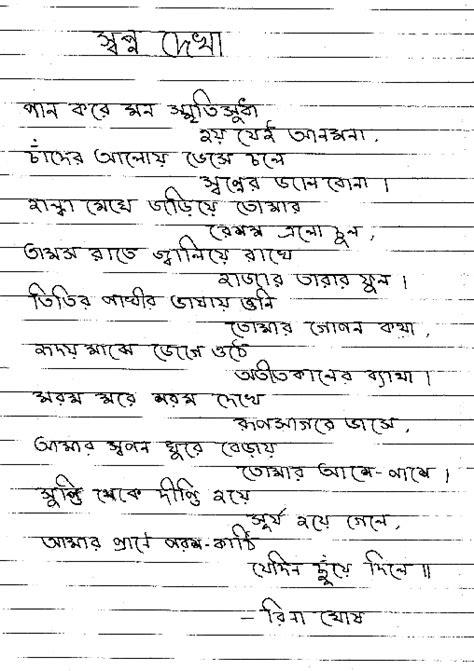 Bengali Poem - SHOPNO DEKHA ~ Rina Ghosh