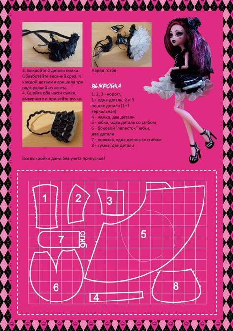 Vierra Unitard 6858 best images about dolls clothes patterns