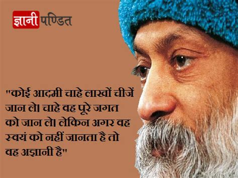 katsella tough love koko elokuva osho in hindi 28 images best of osho quotes in hindi