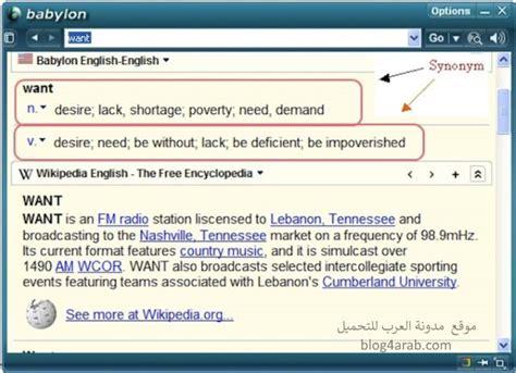 uz free definitions by babylon تحميل قاموس عربي انجليزي ناطق مجاني سريع برابط واحد babylon