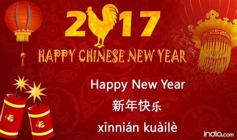 new year lucky message happy new year 2017 greetings lunar new