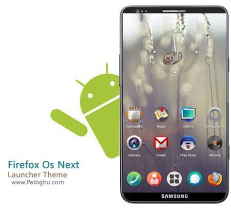 themes for firefox os mobile دانلود لانچر سه بعدی و بسیار زیبای آندروید firefox os