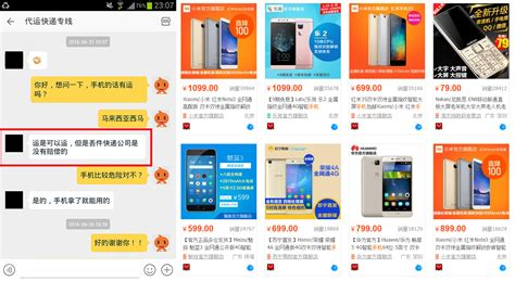 mobile phone purchase buy mobile phones from taobao how to buy from taobao