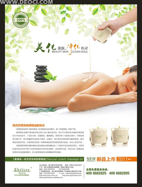 massage oil advertising poster design template cdr file