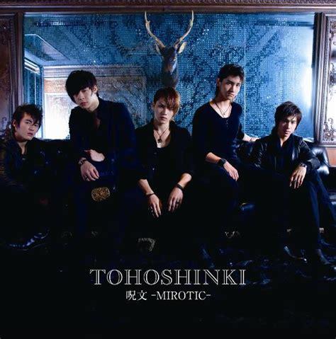 Tvxq Japan Single Cd Only yesasia mirotic japanese language single dvd japan