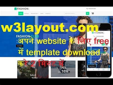 W3layout Youtube | w3layout com how to download free website template new