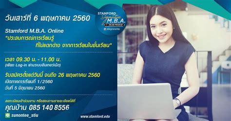 Mba Stamford Thailand by มาทำความร จ ก Stamford Mba