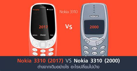 Nokia 3310 Pada Tahun 2000 nokia 3310 2017 vs 3310 2000 ต างจากเด มอย างไร อะไรเปล ยนไปบ าง เช คราคา คอม