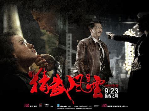 watch jing wu feng yun chen zhen 2010 full movie official trailer affiches legend of the fist jing wu feng yun chen zhen de andrew lau 2010