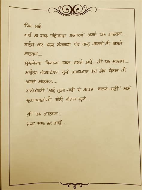 up letter in marathi reviving letter writing sbcltr