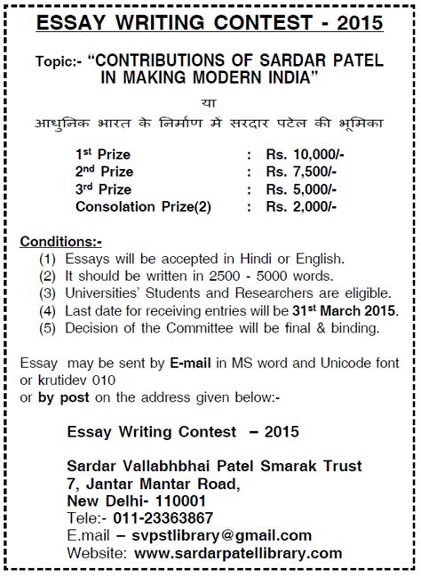 Sardar Vallabhbhai Patel Essay Competition by Smarak Vallabhbhai Patel Smarak Trust Essay Competition