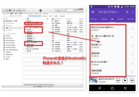 how to put from itunes to android 超便利 itunesからandroidスマホに音楽を入れる方法 imobie