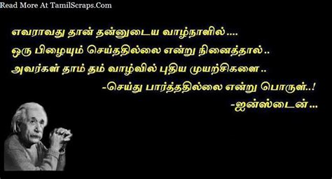 einstein biography tamil albert einstein quotes and sayings in tamil with pictures