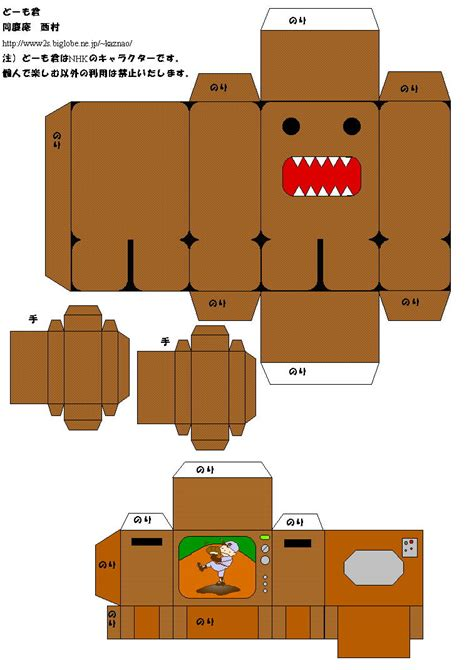 Papercraft Cutouts - domo paper crafts of domo