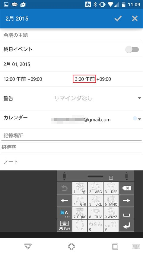 microsoft outlook for android android版microsoft outlookでカレンダーを同期する方法とカレンダーの使い方