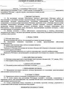 трудовой договор с совместителем образец 2015