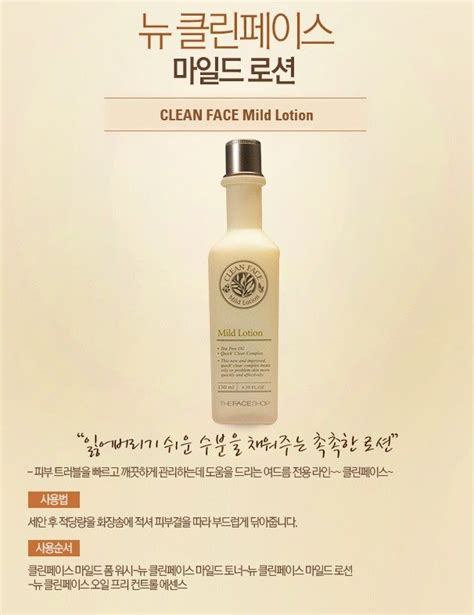 Harga The Shop Clean Mild Toner the shop clean mild lotion seoul next by you