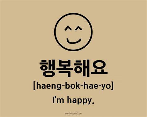 new year in korean language happy new year in korean language 28 images merry and