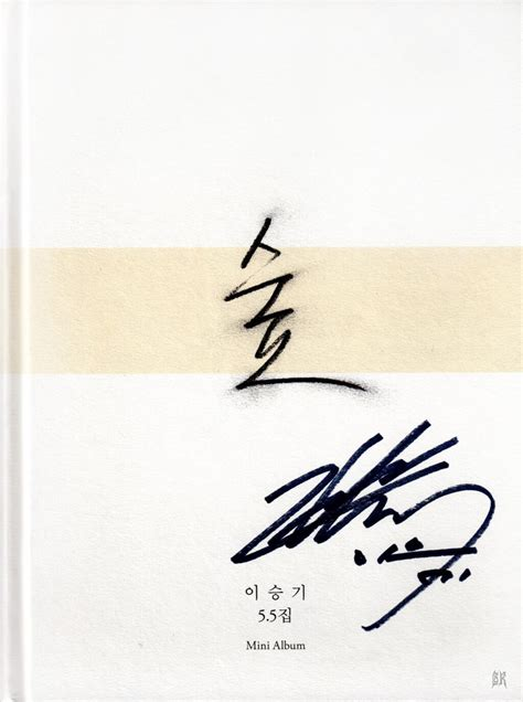 lee seung gi forest forest minialbum lee seung gi forever