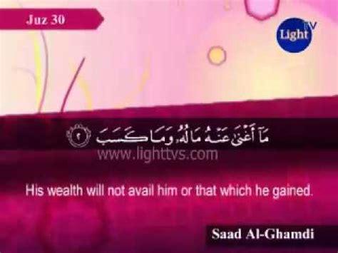 free download mp3 quran recitation saad al ghamdi surah al masad the flame سورة المسد saad al ghamdi