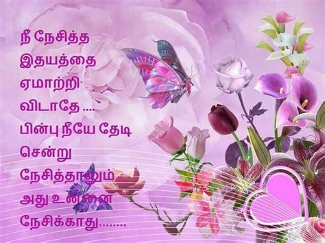 love kavithai themes 124 best images about tamil kavithai on pinterest