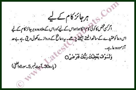 Wazifa Mohabbat Mein Kamyabi | her kam mein kamyabi ka wazifa ہر جائز کم کے لیے وظیفہ