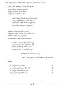 Business Letter In Kannada New Official Letter Writing In Kannada Letter