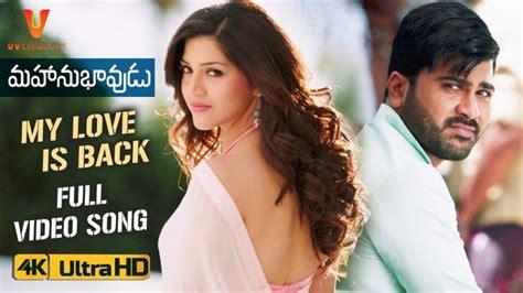 love film video song hd my love is back full video song hd 1080p mahanubhavudu