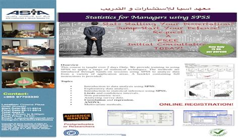 Spss Software For Mba Students by أحمد راشد الصبر دورات