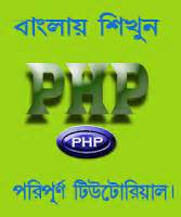 php learn php in 2 hours books learn php tutorial in bengali book library
