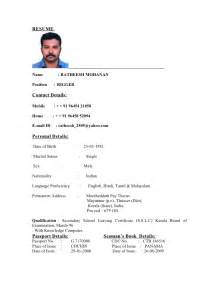 coe ori r01 users ori www my documents ratheesh cv