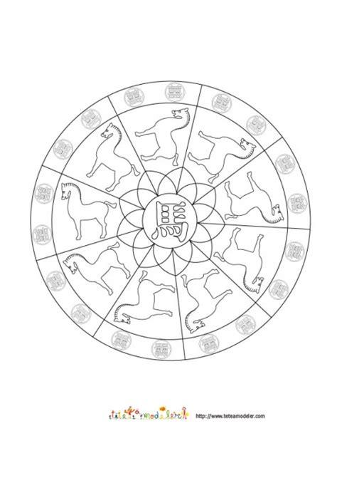 Coloriage Mandala Cheval Dessin A Imprimerll