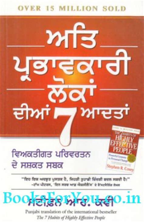 shuniya and punjabi edition books the 7 habits of highly effective punjabi edition