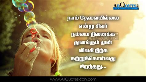 inspirational quotes in tamil archives hd wallpapers best inspiration quotes in tamil hd wallpapers best