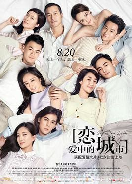film china the love cities in love wikipedia