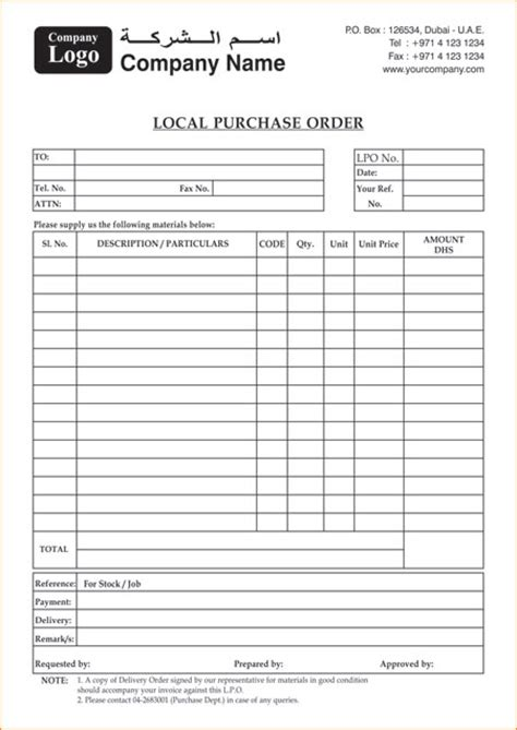 lpo books or limited purchase order request books printing